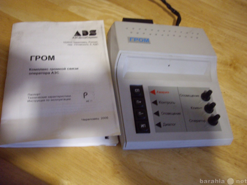 Продам: Система громкой связи «ГРОМ»