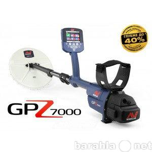 Продам Металлоискатель Minelab GPZ7000