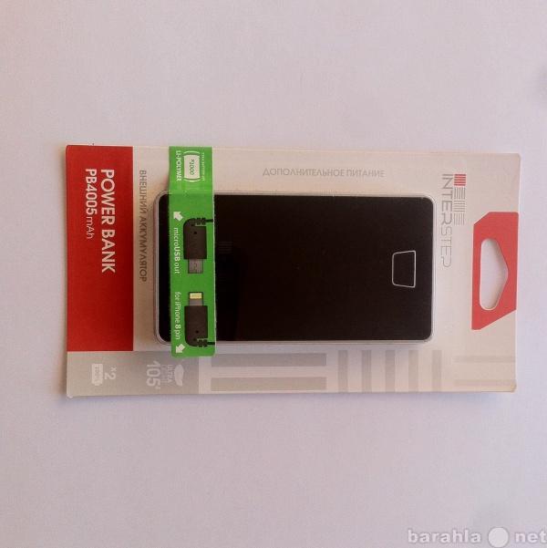 Продам Внешний аккумулятор для смартфонов