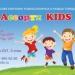 Предложение: Детские товары