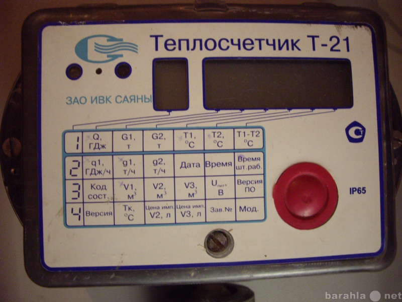 Продам Теплосчетчики Т-21 -32 компакт