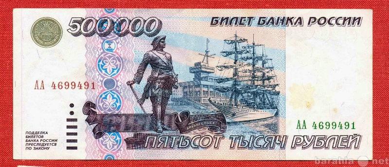 Куплю Куплю банкноты в Саратове