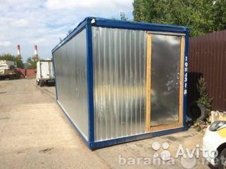 Продам Блок контейнер без электрики 6м-8