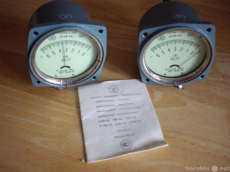 Продам: Дифманометр-тягомер ДТмМП-100-М1