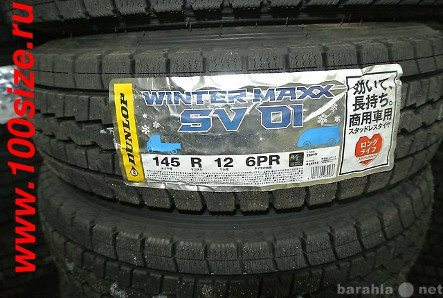 Продам зимнюю автошину 145/80 R12 6PR LT