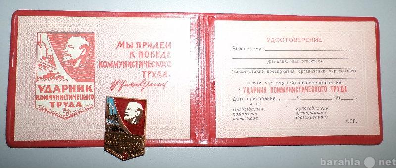 Продам Знак Ударник коммунистического труда