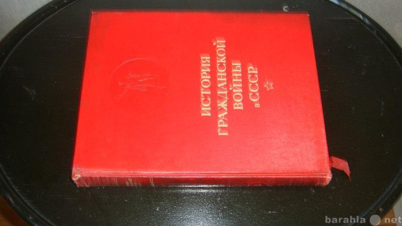 """Продам Книгу """"История гражданской войны в"""