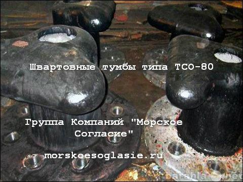 Продам Швартовная тумба ТСО-80