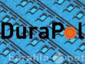 Продам DuraPol UHT ( Великобритания)