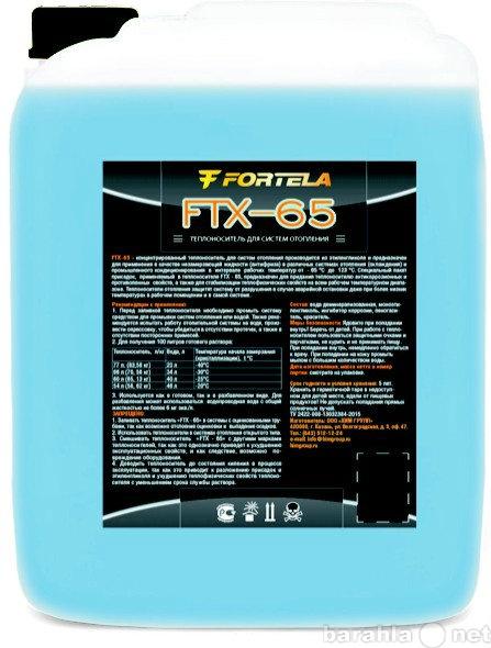 Продам Жидкость-Теплоноситель FTX -65