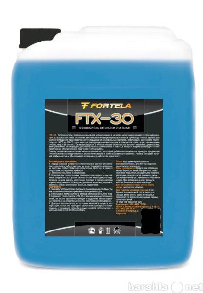 Продам Жидкость-Теплоноситель FTX -30