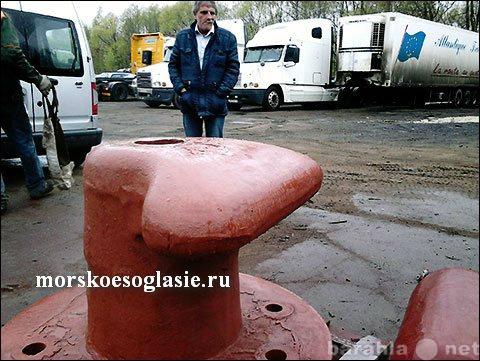 Продам Швартовая тумба ТСО-63 ГОСТ