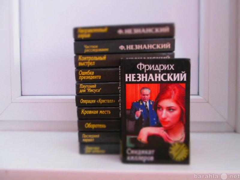 Продам Ф.Незнанский в 11 томах