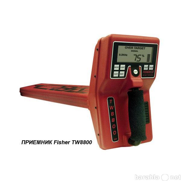 Продам ЦИФРОВОЙ ТРАССОИСКАТЕЛЬ FISHER TW-8800