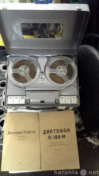 Продам Диктофон бобинный 1982г
