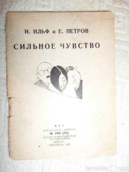 """Продам Ильф И., Петров Е. """"Сильное чувств"""
