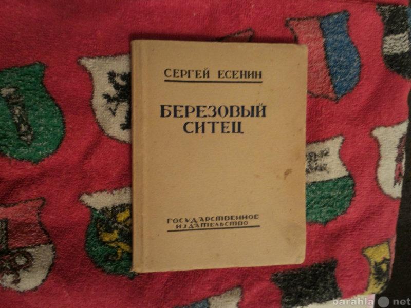 """Продам """"Березовый ситец"""". С.А. Есен"""