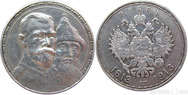 Продам Монеты рубль 1896г и 1913г из серебра
