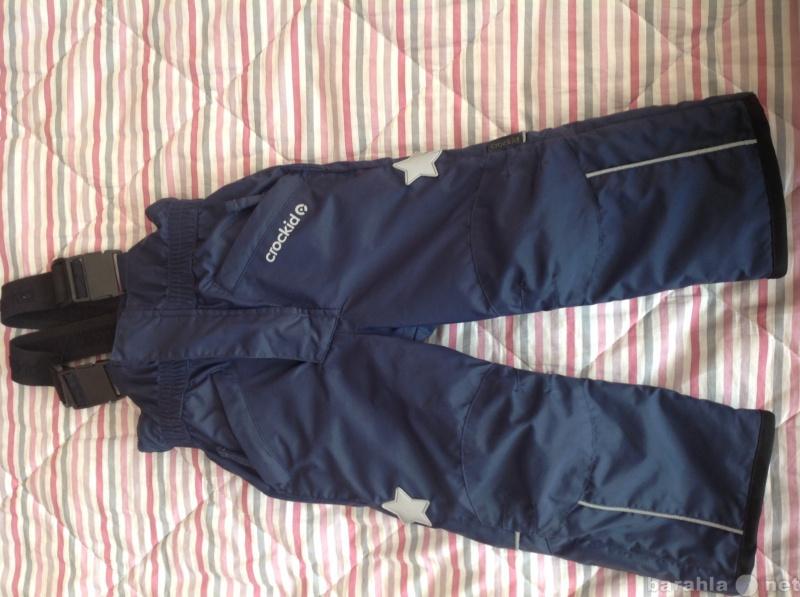 Продам: штаны Crokid зима