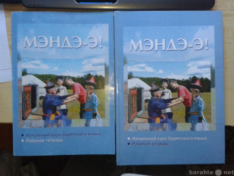 Продам Начальный курс бурятского языка МЭНДЭ-Э