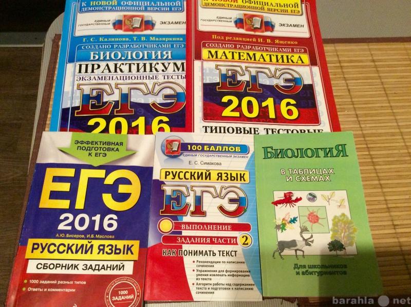 Продам Книги для подготовки ЕГЭ