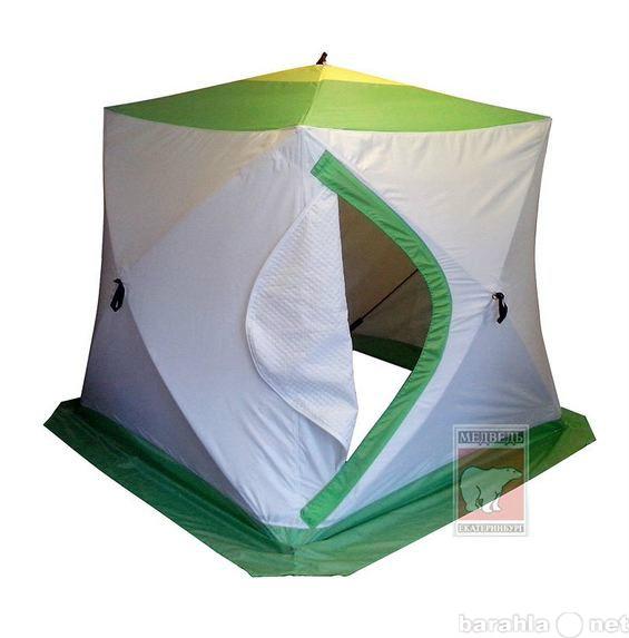 Продам Палатка зимняя Медведь Куб 3 Трехслойная