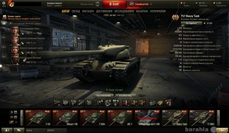 Продам Аккаунт для игры World Of Tanks
