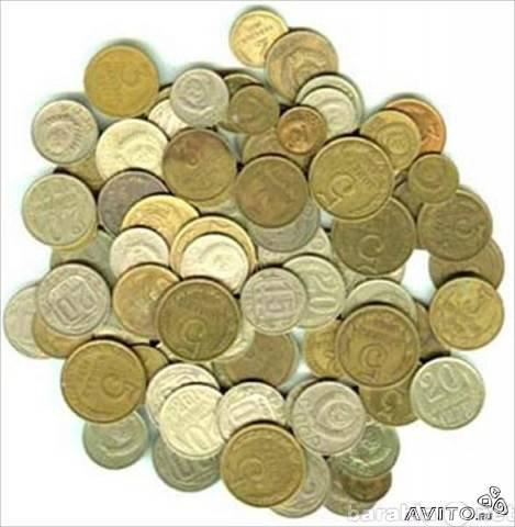 Продам монеты  1956г - 1993г , бумажные деньги