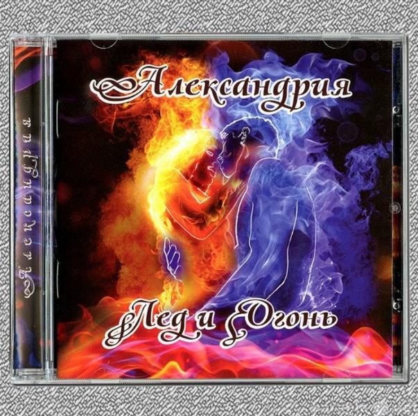 """Продам CD Александрия """"Лёд и огонь"""""""