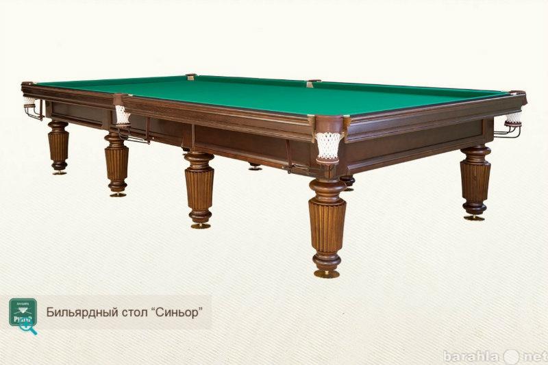 Продам Выбери Бильярдный стол правильно.