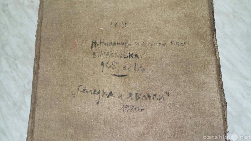 "Продам картина""селедка и яблоки""193"