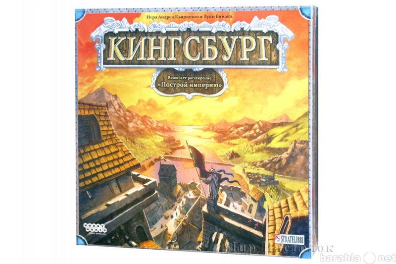 """Продам: Настольная игра """"Кингсбург"""""""