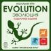 Продам Эволюция