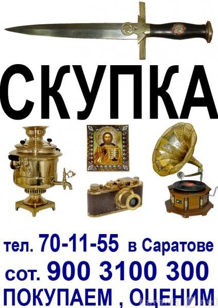 Куплю = КУПЛЮ = антиквариат старые вещи