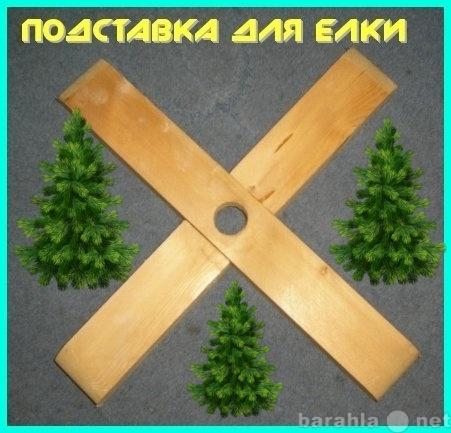 Продам Подставка для елки
