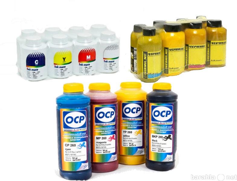 Продам: Чернила для принтеров из  Кореи и Герман