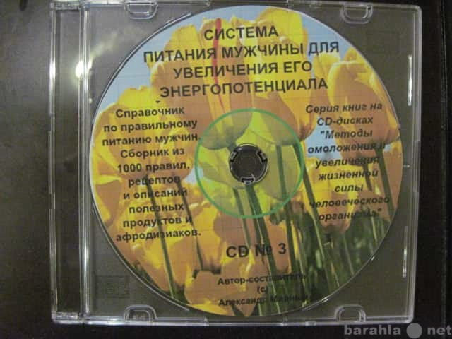 """Продам CD-диск """"Система питания мужчины&"""