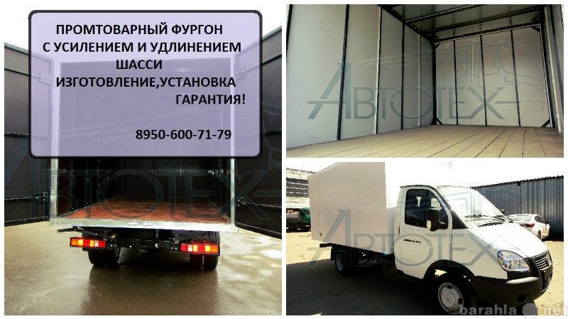 Продам Промтоварный фургон изготовление