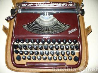 Куплю: Печатную пишущую машинку колибри