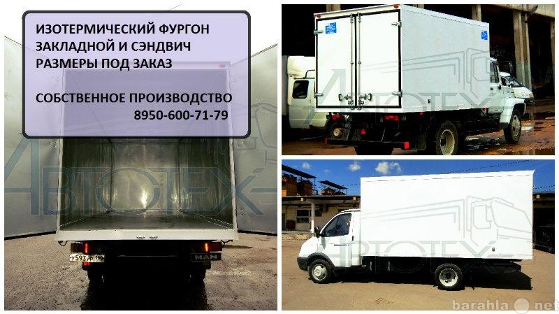 Продам Изотермический фургон установка
