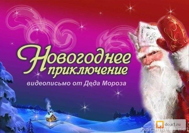 Продам Именное видео-поздравление Деда Мороза