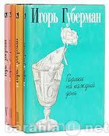 Продам Четырёхтомник Губермана 4 тома Комплект