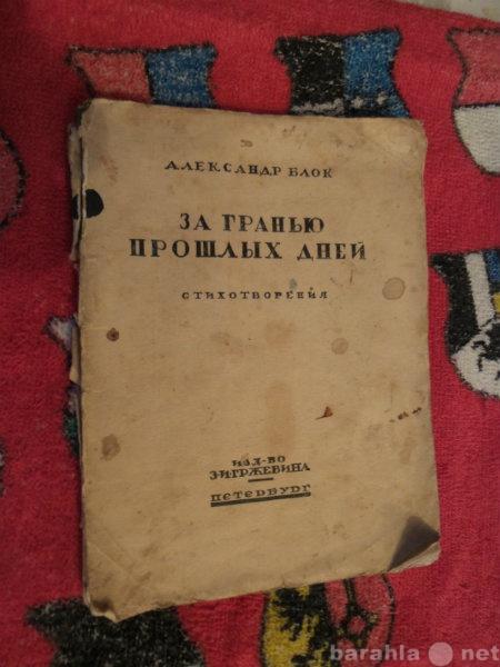 "Продам А. Блок 1920 г. ""За гранью прошлых"