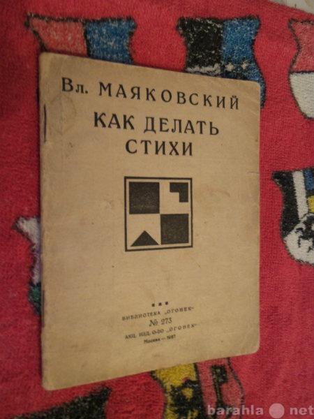 """Продам В. Маяковский 1927г.""""Как делать ст"""