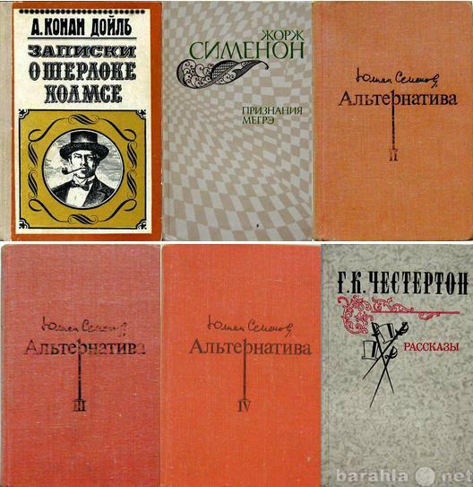 Продам книги детективного жанра