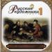 Продам Коллекция «Русские художники» на 3 диска