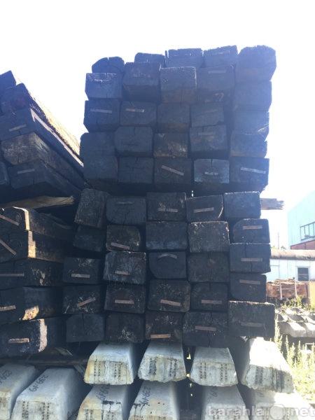 Продам Шпалы  деревянные БУ