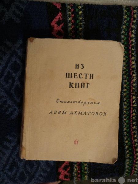"Продам Ахматова А.1940г""Из шести книг: Ст"