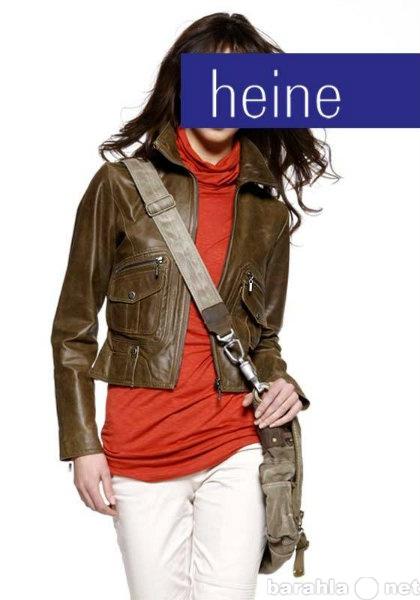 Предложение: Женская одежда от  HEINE из Германии