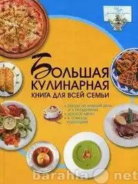 Продам Большая кулинарная книга для семьи.Обмен